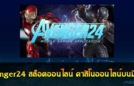 Avenger24