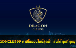 DRAGONCLUB99