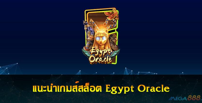 Egypt Oracle