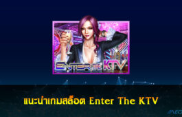 Enter The KTV