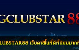 GCLUBSTAR88