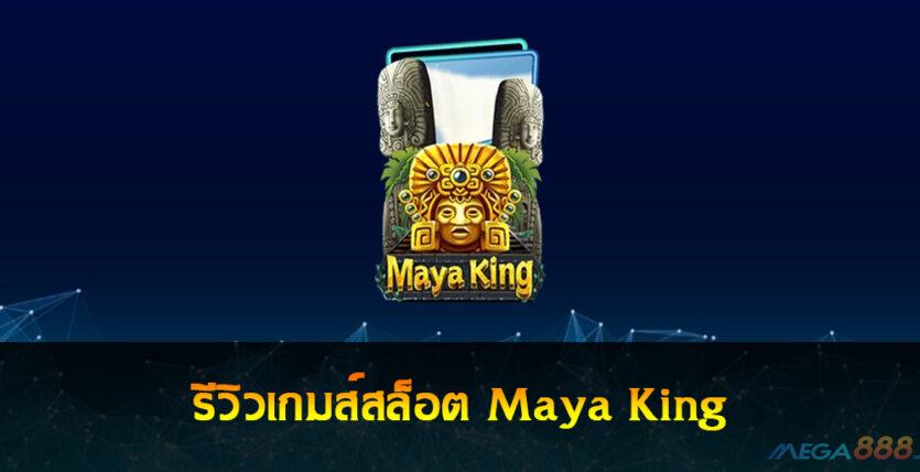 Maya King