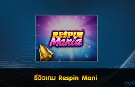 Respin Mani
