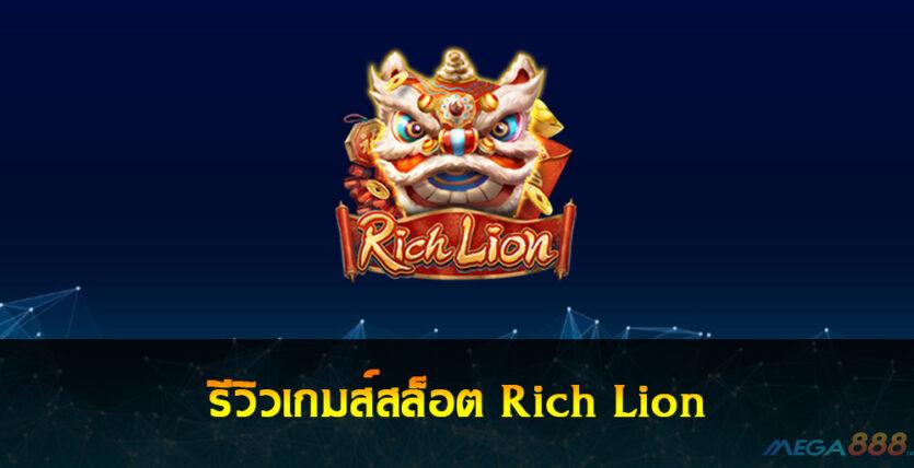 Rich Lion