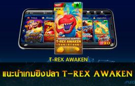 T-REX AWAKEN