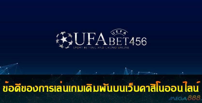 ufabet456