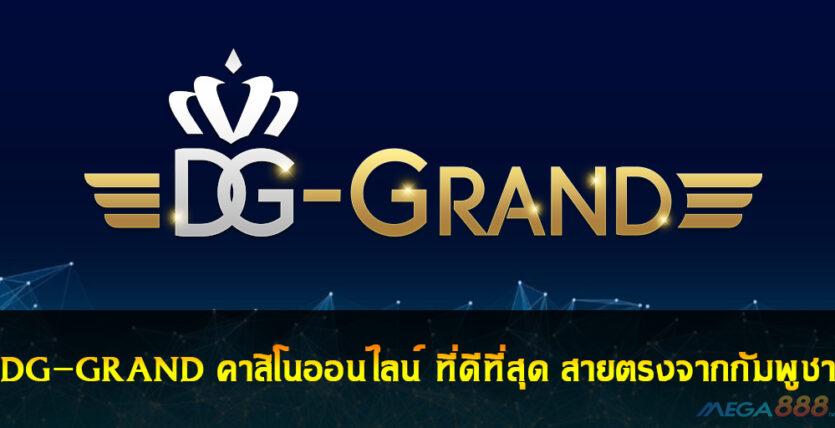 DG-GRAND