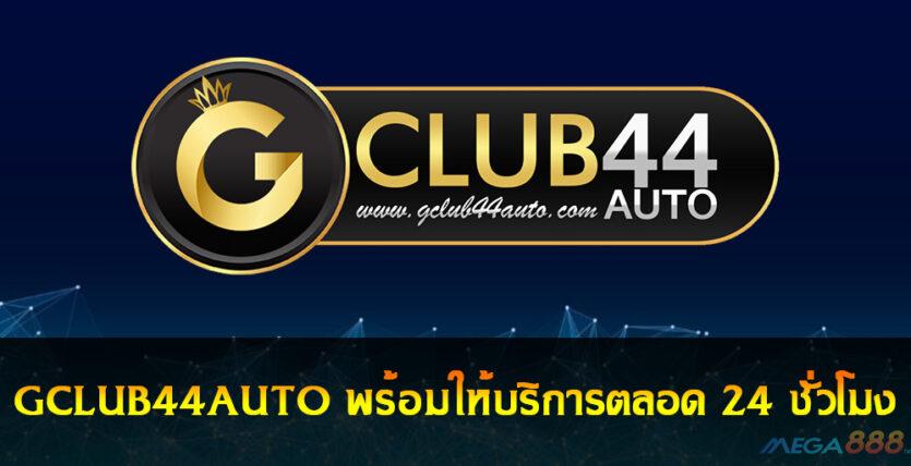 GCLUB44AUTO
