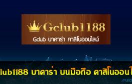 Gclub1188