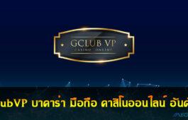 GclubVP