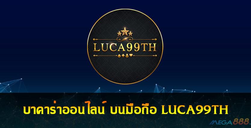 LUCA99TH