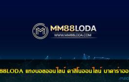 MM88LODA