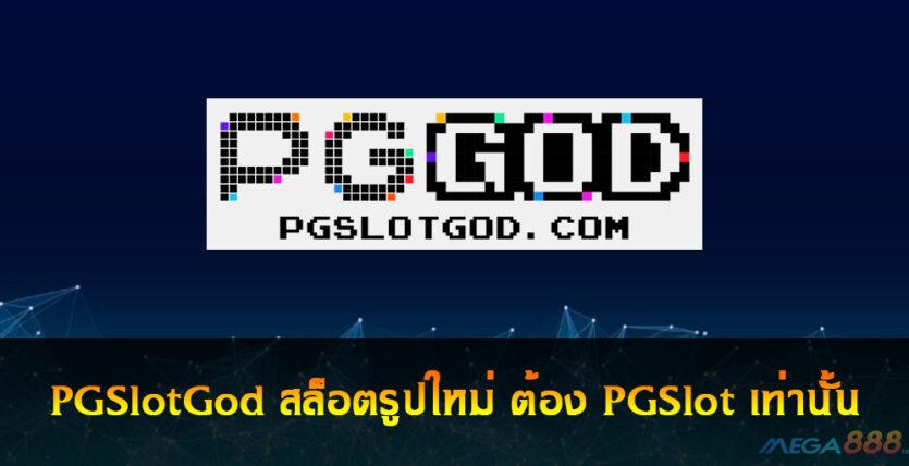 PGSlotGod