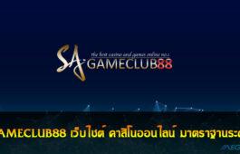 SAGAMECLUB88