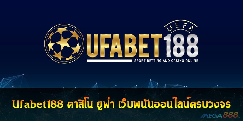 Ufabet188