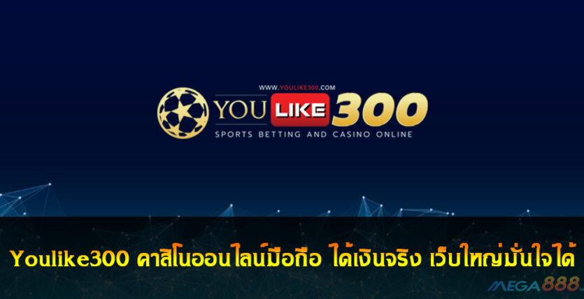 Youlike300