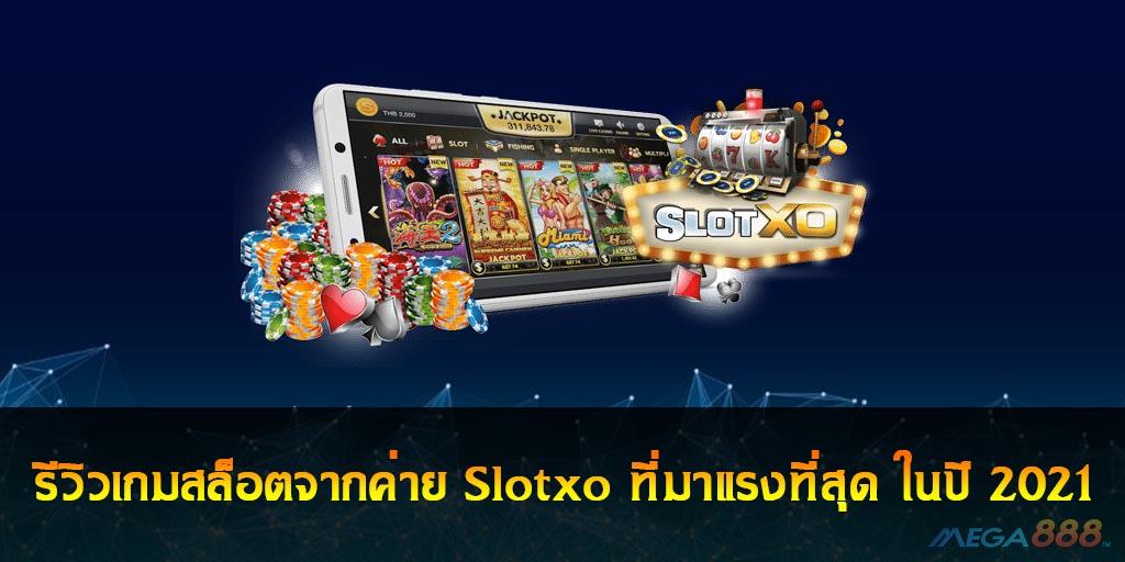 รีวิวเกมสล็อต Slotxo 2021