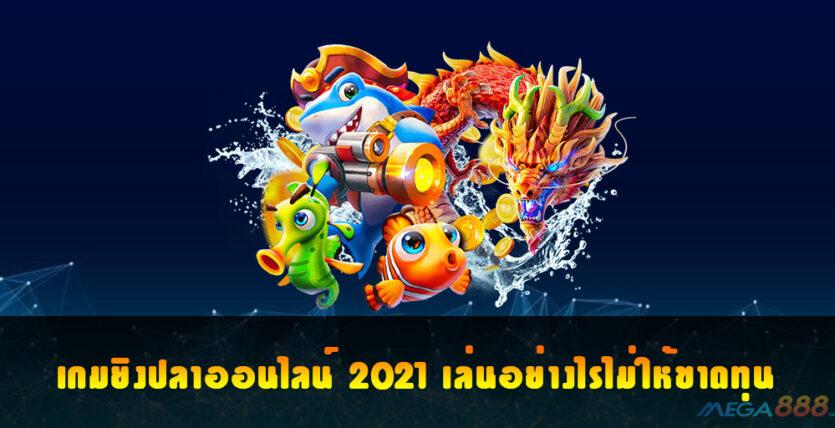 เกมยิงปลาออนไลน์ 2021