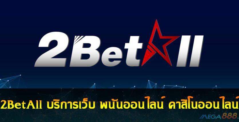2BetAll