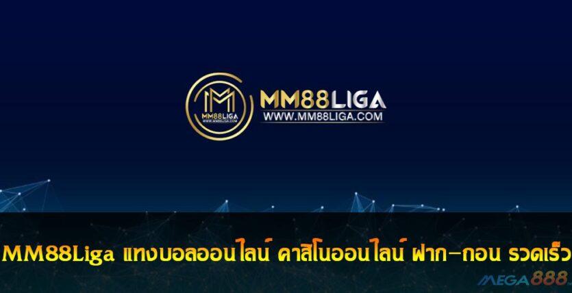 MM88Liga