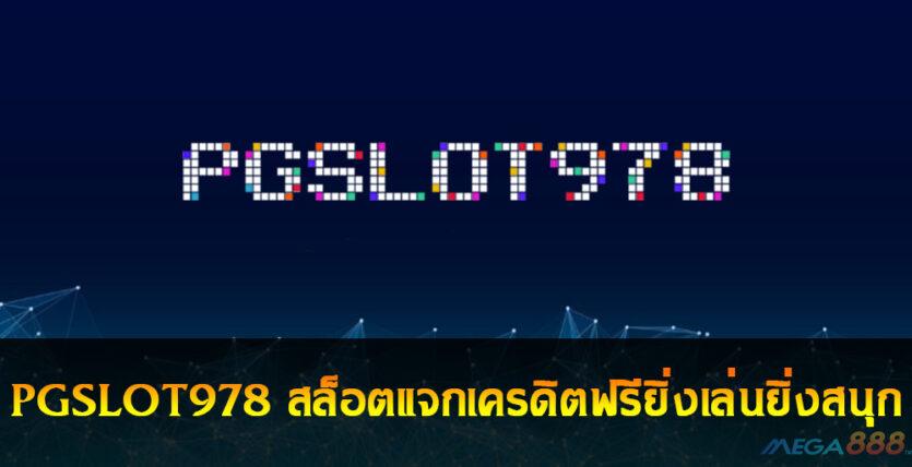 PGslot978