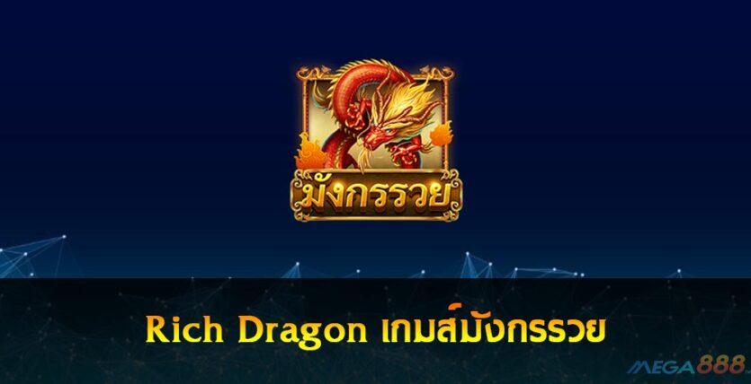 Rich Dragon