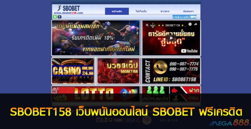 SBOBET158
