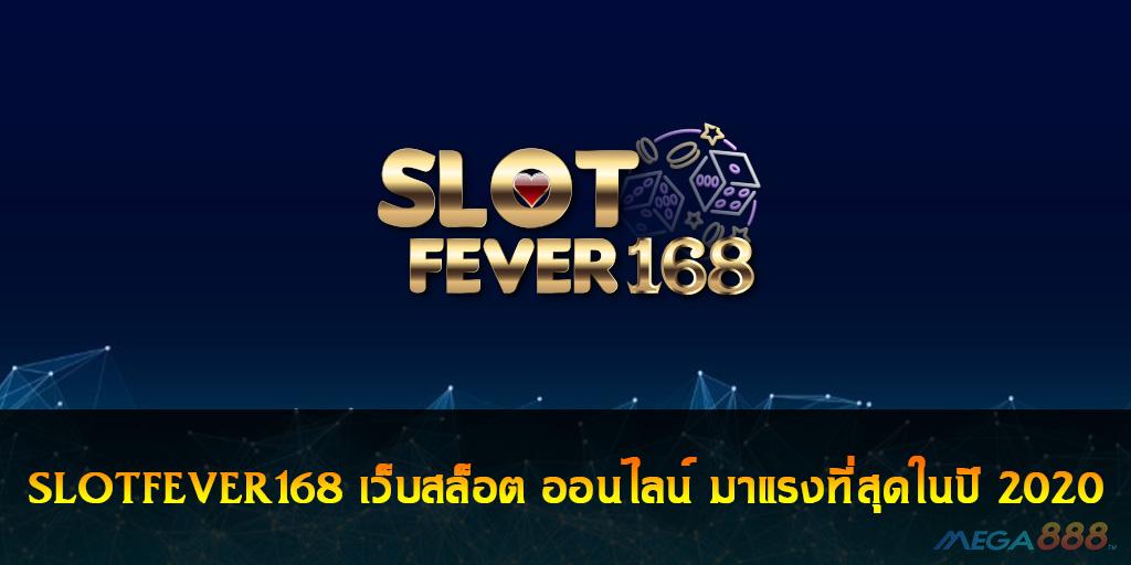 SLOTFEVER168