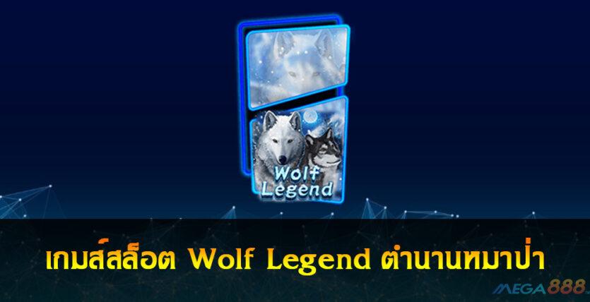 Wolf Legend