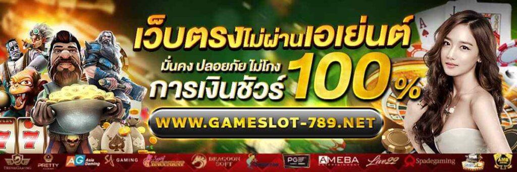 Gameslot789