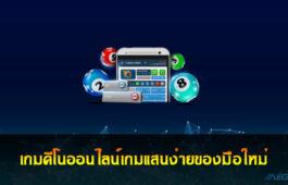 คีโนออนไลน์