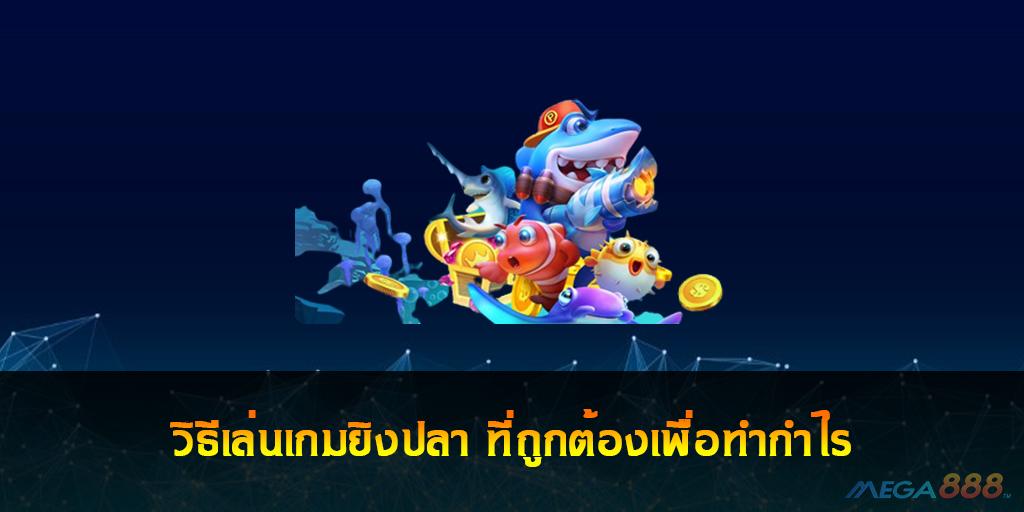 วิธีเล่นเกมยิงปลา