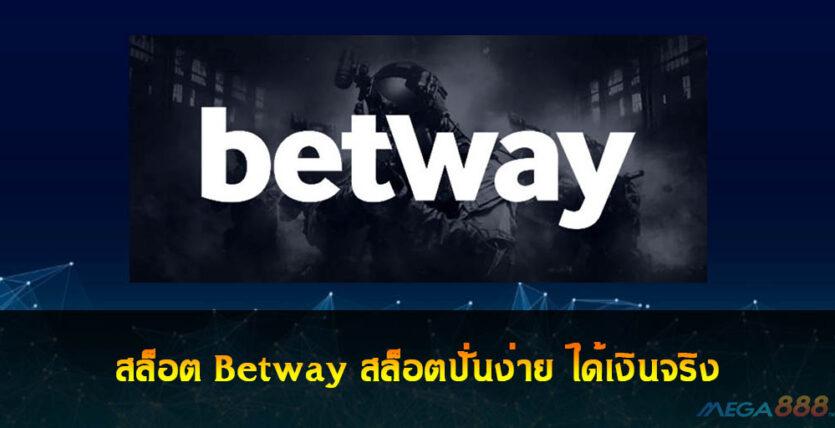 สล็อต Betway