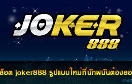 สล็อต joker888