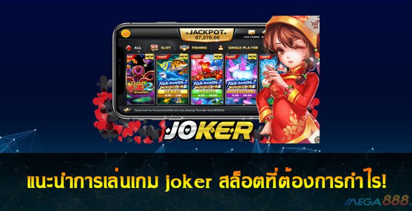เกม joker