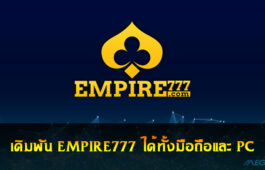 เดิมพัน EMPIRE777