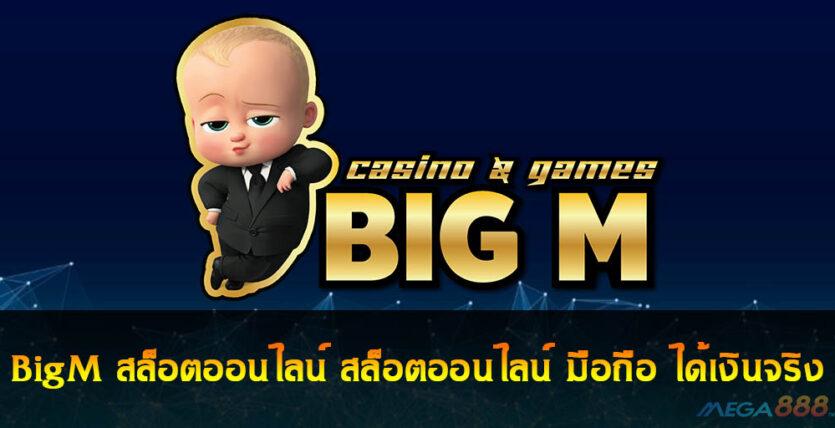 BigM สล็อตออนไลน์