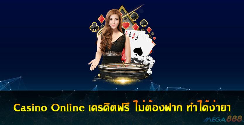 Casino Online เครดิตฟรี