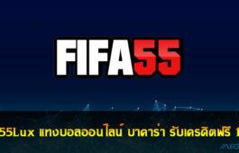 FIFA55Lux