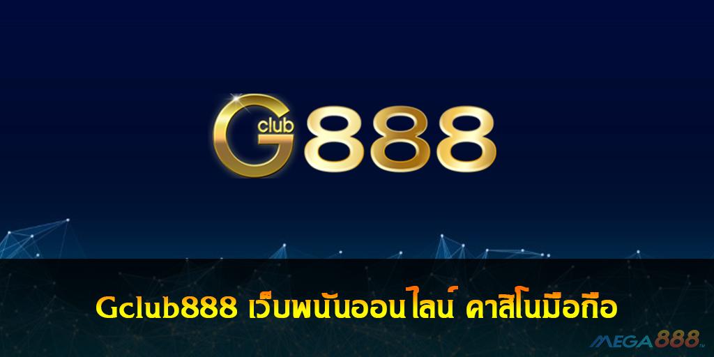 Gclub888 พนันออนไลน์