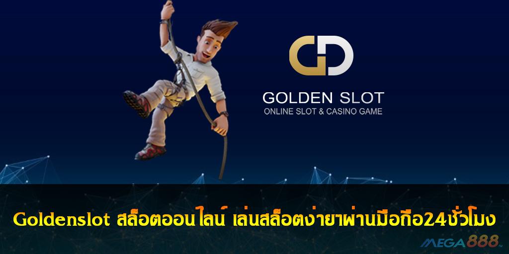 Goldenslot สล็อตออนไลน์