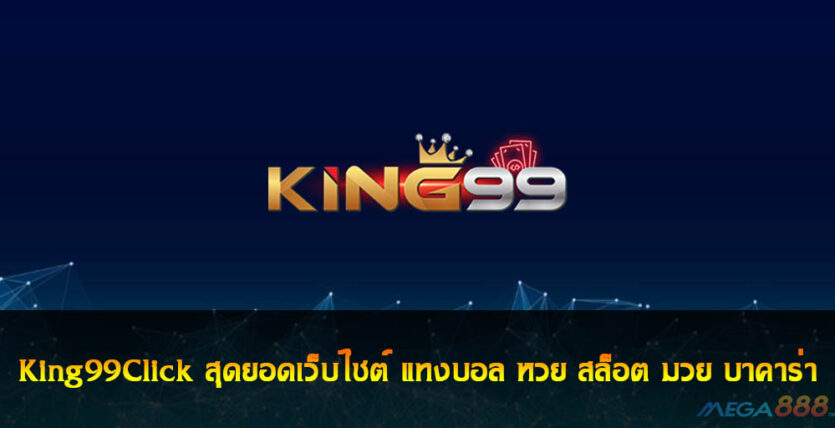 King99Click