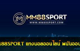 MM88SPORT