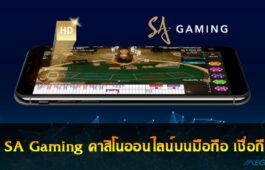 SA Gaming บนมือถือ
