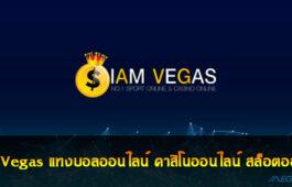 Siam Vegas