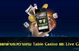 Table Casino และ Live Casino