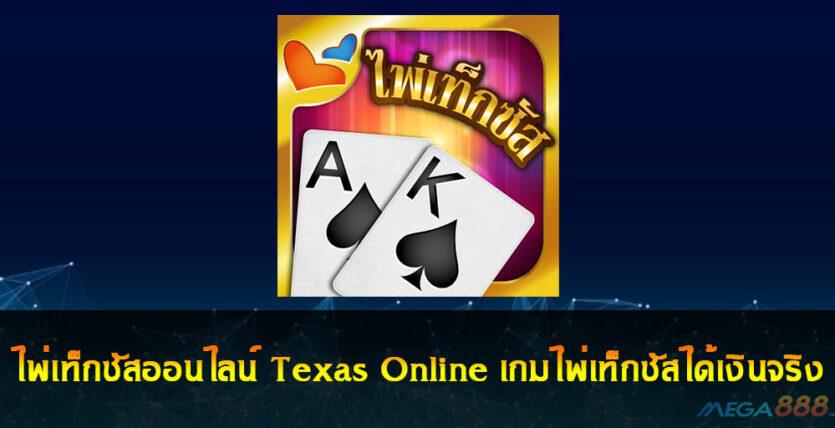 Texas Online