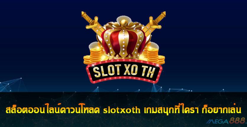 ดาวน์โหลด slotxoth