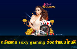 สมัครเล่น sexy gaming