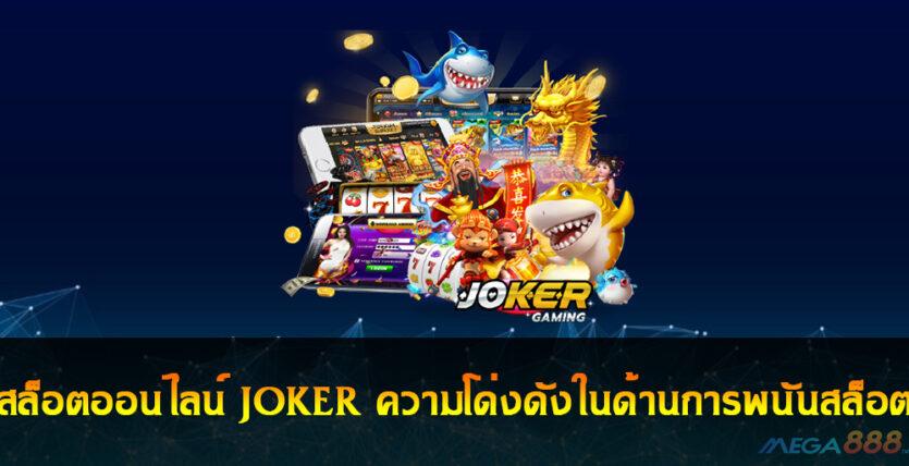 สล็อตออนไลน์ JOKER